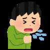 肺炎みたいな咳が出る