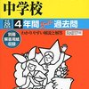 東京女子学院中学校、東京家政学院中学校では、クリスマスイベントの予約を学校HPにて受け付けているそうです!