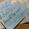 舞鶴へ行って来ます