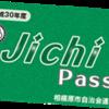 JichiPassでTSマークが割引になります。