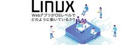 いま知っておきたいLinux─WebアプリがOSのプロセスとしてどのように見えるか? を運用に生かす