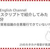 高橋ダン English Channel 中国、米中貿易協議の合意履行できていない?! (10月13日)