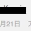 Google Play Developer Consoleでベータ版公開時、時間がかかる場合に見る箇所メモ