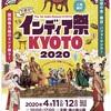 4月12日(日) インディア祭 京都2020で踊ります!
