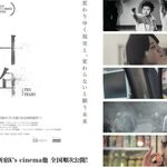 映画「十年 Ten Years」他人事とは言っていられない日本なのに「君の名は。」でいいのか?