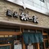 武蔵小山回転寿司界の最後の砦 築地 銀一貫 武蔵小山店