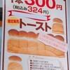 阪急ベーカリー100円パンさんの激安食パンが案外フロイン堂さんの食パンに似ている