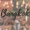 バンコクでノマド生活!カフェありCSありで仕事ははかどります!