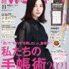 日経WOMAN11月号は毎年恒例の手帳特集☆リサラーソンの万年筆も。