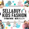 10点3900円で大満足!ブランド子供服もキャリーオンで安く買える