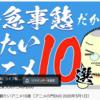 藤津亮太さんとYouTube番組「アニメの門DUO」をはじめます