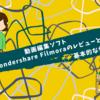 動画編集ソフトWondershare Filmoraのレビューと基本的な使い方