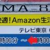 快適!Amazon生活