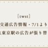 [ツイステ]交通広告情報・7/1よりJR東京駅の広告が張り替え
