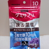 美味しく手軽に鉄分を補える!味覚糖グミサプリ「鉄&葉酸」