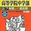 東京都内の私立中高一貫男子校、平成29年度の初年度学費が高いランキング