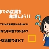 基礎英語実践編⑥【上級編】これまで頑張ったあなたなならできるはず!!
