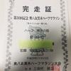 奥八女黒木ハーフマラソン(・ω・)ノ