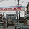 下本町(しもほんちょう)