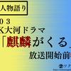 歴史人物語り#103 NHK大河ドラマ「麒麟がくる」放送開始前特集 ~放送開始前に予習しておきたい編~【まとめ記事】