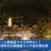 【9月22日(日)18時〜20時@恵比寿】一人参加且つ40代中心!!同年代の既婚者合コン!