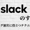 Slack導入のススメ【ブログ運営に役立つテクニック】