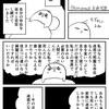 存在意義についての漫画