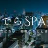 【名古屋メンズエステ】でらSPA~アイドル系セラピスト圧巻の施術!!やはり、若手の「勢い」は素晴らしい。~【★★★★】