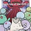 ヤバイTシャツ屋さんのTank-top of the DVD2を予約!