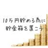 万年金欠のあなたへ送る、一家に一台、貯金箱のすすめ。まずは10万円サクッと貯めよう!