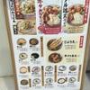 漢気!牛肉タル鶏天ぶっかけ@丸亀製麺 アリオ札幌店