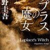 東野圭吾『ラプラスの魔女』の感想