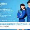 Amazon、Prime Student月間プランを提供開始!月額200円でプライムビデオも見放題に!
