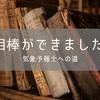 勉強計画②【気象予報士への道】