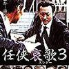 任侠哀歌3