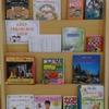 とある学校の図書館(六年生が一年生の時の人気ランキング)