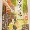 第二十七回文学フリマ東京 お迎え品