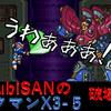 どこ命中すんの!?「ロックマンX」3-5「破壊者」ゲーム動画