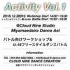 バトル向けワークショップ&U-18フリースタイルバトル Activity Vol.1