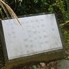 万葉歌碑を訪ねて(その350)―東近江市糠塚町 万葉の森船岡山(91)―