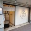 十香 駒沢大学