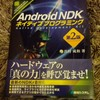 Android NDK専用本「Android NDK ネイティブプログラミング」の第2版が出ましたよ!