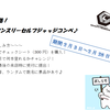 【GR姫路】イベントは今週末まで!