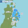 午後2時32分頃に岩手県沖で地震が起きた。