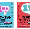 ネット広告とSNSマーケの必読書となる2冊同時発売