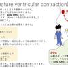 不整脈:心室性期外収縮(PVC)について  〜基本42〜