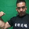 『ごうけつ(西河 亘)』世界王者アームレスラーによる腕相撲YouTubeチャンネルに迫る!