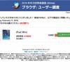 【インチキ】iPadが当たりました!iPhoneを100円でプレゼントとか【ぼったくり】