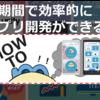 【短期間でもしっかり基礎からわかる】プログラミング勉強法~モバイルアプリ開発~