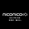 【「niconico(く)」】ニコニコが4年ぶりにアップデート!出遅れたニコニコは挽回できるか!?